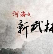 《新武林群侠传》游戏LOGO人设曝光 萌哒哒妹子出现