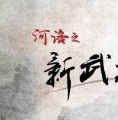 《新武林群侠传》访谈:最迟明年暑假前上市