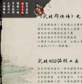 《武林群侠传》改编电视剧2016年上演 正邪大战开启