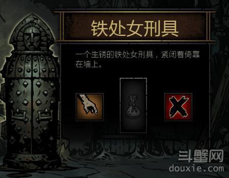 暗黑地牢铁处女刑具是干什么的 铁处女刑具可以开出什么