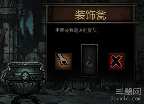 暗黑地牢装饰瓮有什么用 装饰瓮可以开出什么