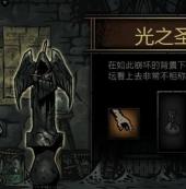 暗黑地牢光之圣坛有什么用 光之圣坛作用详解