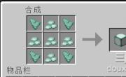 我的世界海晶灯怎么制作 我的世界海晶灯合成方法介绍