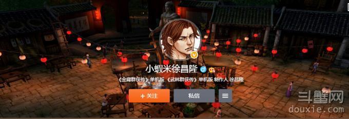 徐昌隆发《侠客风云传》新图庆工作室回归周年