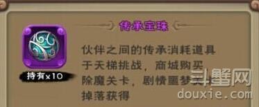 新仙剑奇侠传手游传承丹怎么得 传承丹获得途径一览