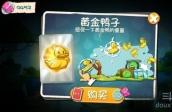 愤怒的小鸟2黄金鸭子怎么得 黄金鸭子获取方式及使用技巧
