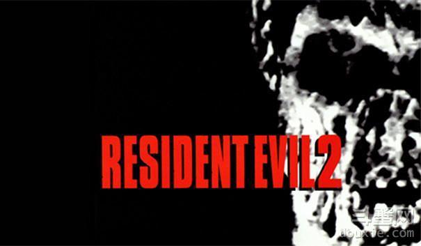 卡普空正式公布《生化危机2重制版》超激动!