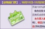 QQ飞车动物园门票有什么用 动物园门票奖励