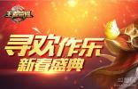王者荣耀春节运动大全 王者荣耀猴年春节运动是什么