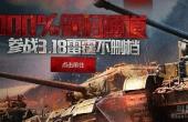战争雷霆坦克选哪个国家的好 坦克什么系的最厉害