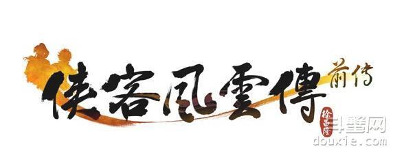 打造最强江湖阵容!《侠客风云传前传》组队系统曝光