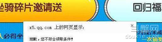 QQ炫舞为什么八音坐骑碎片不能抽奖 碎片抽奖不符合领取条件解决方法