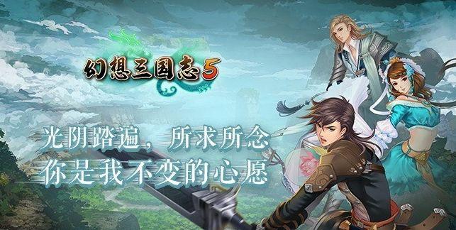 《幻想三国志5》官网正式上线 游戏将于9月28日发售