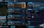 战舰联盟船员在哪里 船员系统详细介绍