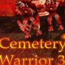公墓战士3