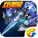 雷霆战机iOS版V1.0
