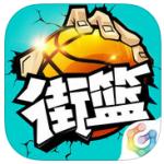 街头篮球IOS版v1.7.1