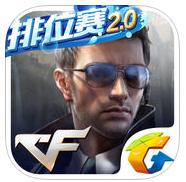 穿越火线:枪战王者IOS版v1.0.21