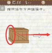 最囧游戏2按照指示方向推箱子 最囧游戏2第56关通关攻略