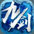 九剑魔龙传安卓版v1.0.36