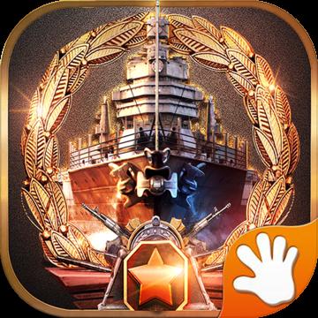 战舰猎手安卓版v1.3.8