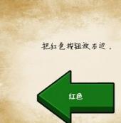 最囧游戏把红色按钮放右边 最囧游戏把红色按钮放右边方法介绍