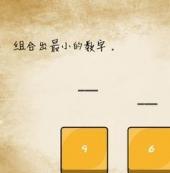 最囧游戏组合出最小的数字 最囧游戏组合出最小的数字攻略