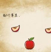 最囧游戏捡5个苹果 最囧游戏捡5个苹果攻略