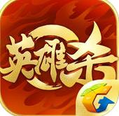 英雄殺IOS版v3.15
