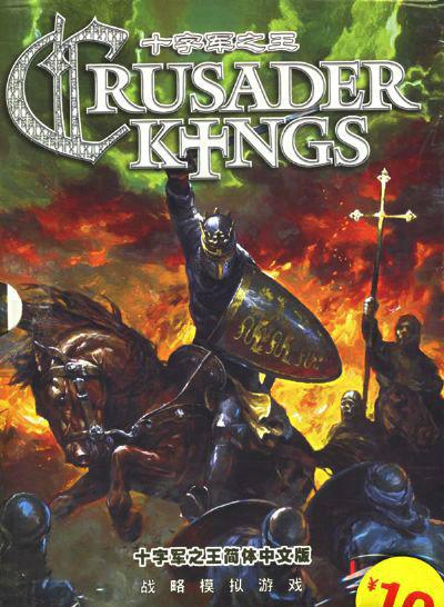 十字军之王