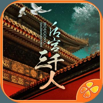 后宫三千人安卓版v1.0.1