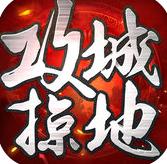 攻城掠地IOS版v3.0.0