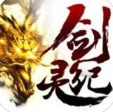 剑灵纪IOS版v1.0.0