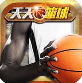 天天篮球IOS版v1.0