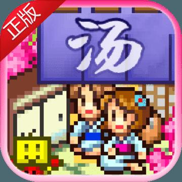 温泉物语安卓版v2.3.7