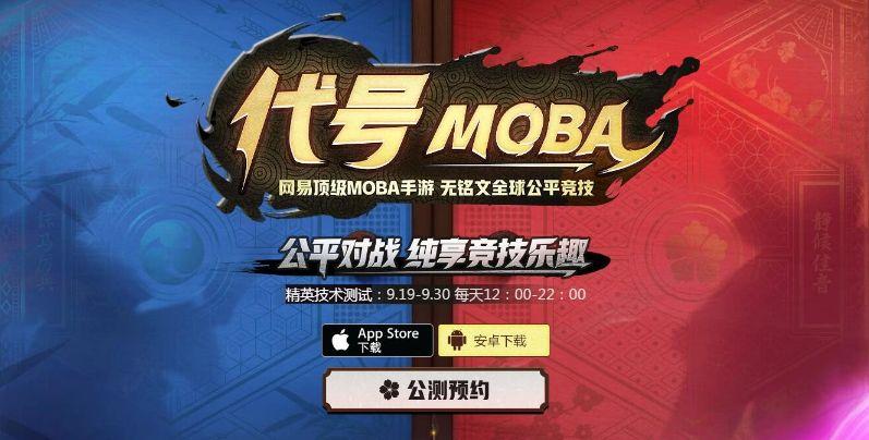 网易搞大事!阴阳师版王者荣耀 《代号MOBA》今日开测