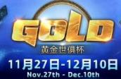 """""""2017黄金世俱杯""""将于11月27日开赛 群星闪耀再战水立方"""