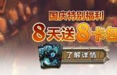 """《炉石传说》国庆礼包大派送 8天送8包""""冰封王座的骑士"""""""