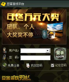 豆客游戲平臺v3.33版
