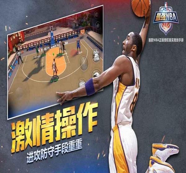 最强NBA破解版v1.0