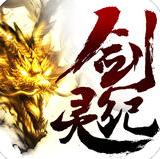 剑灵纪IOS版v2.0.1