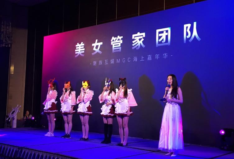 史上最豪华游轮派对,魅族互娱MGC海上嘉年华放大招!