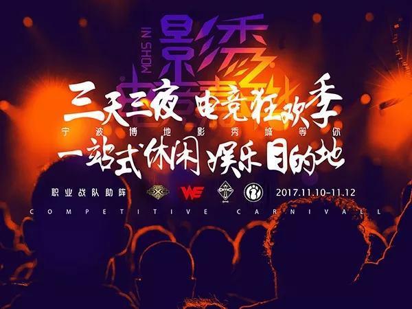 四大LPL战队全员加盟 影秀嘉年华电竞明星曝光