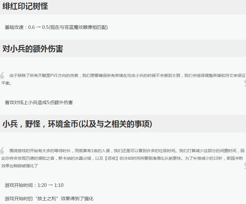 LOL11月14日凌晨0点版本停机更新公告:新版符文系统上线
