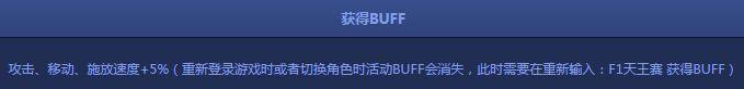 DNF321fight可的BUFF详细介绍