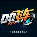 qq飞车手游版安卓破解版内购修改v1.0.0