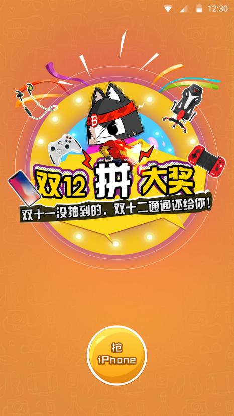 12月10日北通杯王者高校争霸总决赛在广州地王广场开打
