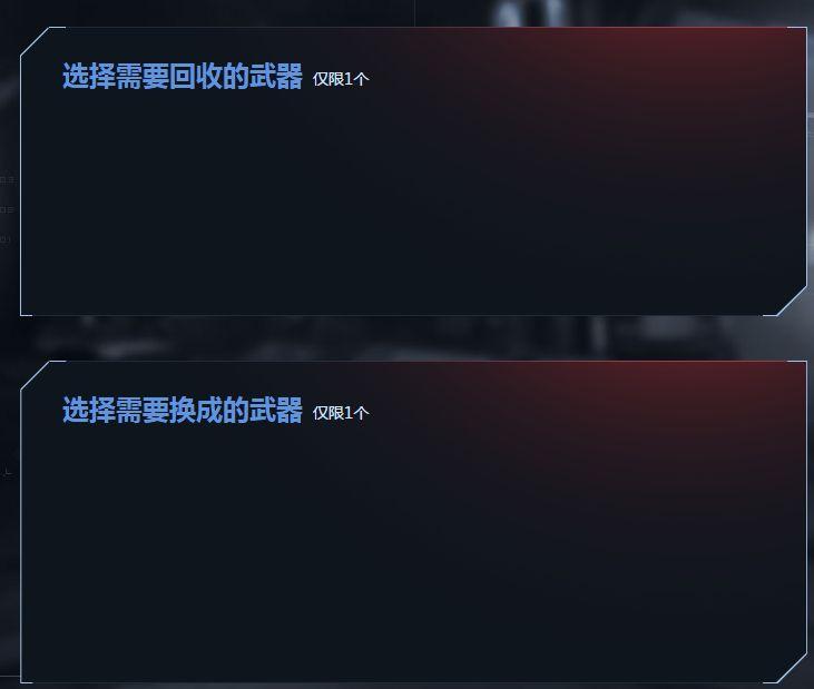 cf1月英雄武器换购活动网址2018