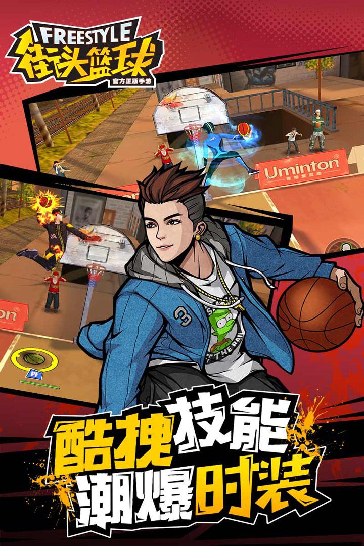 街头篮球安卓版_街头篮球安卓版下载