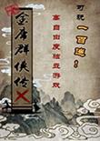 金庸群侠传x绅士版存档修改器v1.6.4